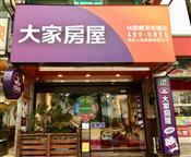 桃園龍潭加盟店